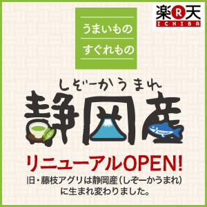 静岡産【楽天市場】