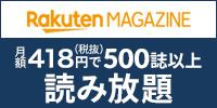 月額380円(税別)!雑誌200誌読み放題。キャンペーンにつられて「楽天マガジン」に登録してみた