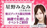 乃木坂46 星野みなみ 楽天ブックス特別店長就任記念キャンペーン!