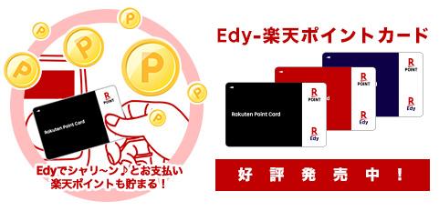 ポイントチャージキャンペーン 楽天Edyチャージ額1%分のEdyプレゼント