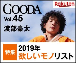 楽天市場ファッションコーナー:メンズメンズライフスタイルWEBマガジン「GOODA」