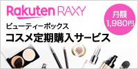 【11月ボックスは、あのSK-Ⅱ(エスケーツー)とコラボ!】楽天RAXY(ラクシー)