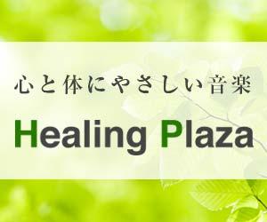 心と体にやさしい音楽 Healing Plaza