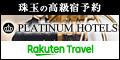 楽天トラベル【PLATINUM HOTELS】