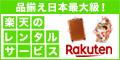 【楽天レンタル】品揃え日本最大級の宅配レンタル