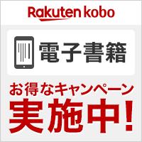 楽天kobo 電子書籍ストア