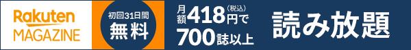 楽天マガジン・月額380円で450誌以上読み放題