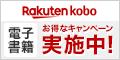 楽天Kobo電子書籍ストアのポイント対象リンク